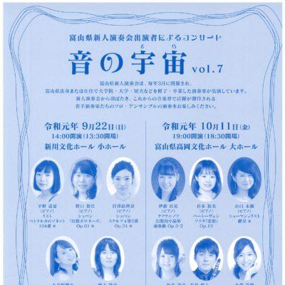 富山県新人演奏会出演者によるコンサート 音の宇宙 vol.7(高岡公演)
