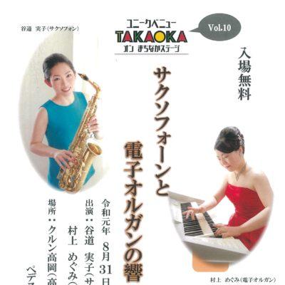 ユニークベニューTAKAOKA Vol.10 『サクソフォンと電子オルガンの響』