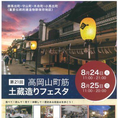 第22回高岡山町筋土蔵造りフェスタ【開催中止】