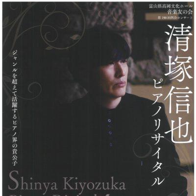清塚信也ピアノリサイタル(チケット完売済)