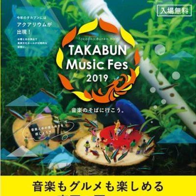 TAKABUN Music Fes 2020【開催中止】