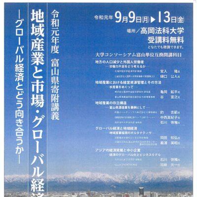 高岡法科大学 富山県寄附講義 「地域経済と市場・グローバル経済」