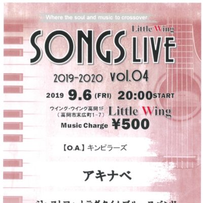 SONGS LittleWing LIVE 2019-2020 vol.04