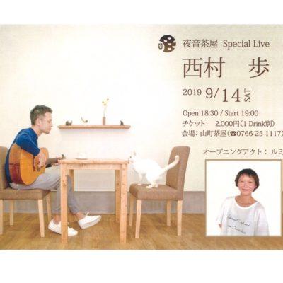 夜音茶屋 Special Live 西村 歩