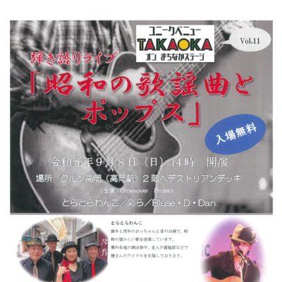 ユニークベニューTAKAOKA Vol.11 弾き語りライブ『昭和歌謡曲とポップス』