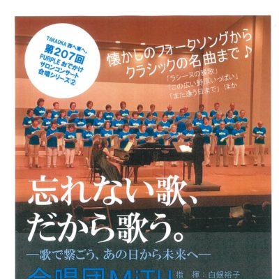 第207回PURPLEおでかけサロンコンサート 「合唱団MiTU」