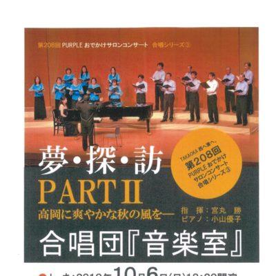 第208回PURPLEおでかけサロンコンサート  合唱団『音楽室』