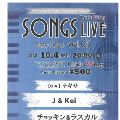 SONGS LittleWing LIVE 2019-2020 vol.05