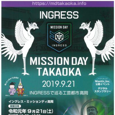 MissionDay高岡