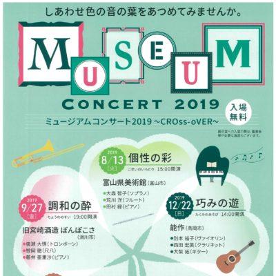 ミュージアムコンサート2019 ~CROss-oVER~ 巧みの遊