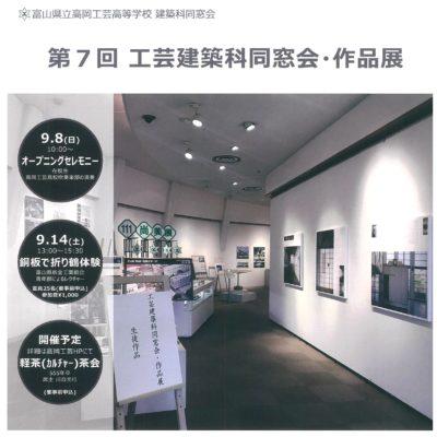 第7回工芸建築科同窓会・作品展