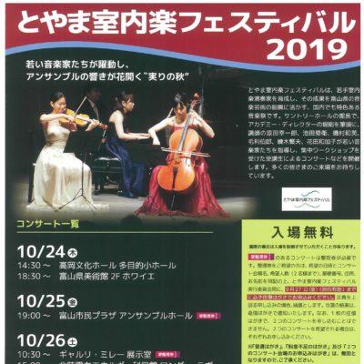 とやま室内楽フェスティバル2019 高岡文化ホール ロビーコンサート