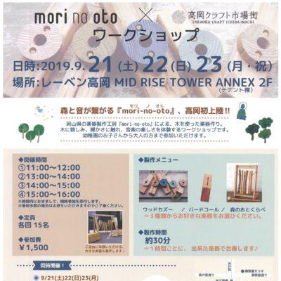 mori no oto ワークショップ×高岡クラフト市場街