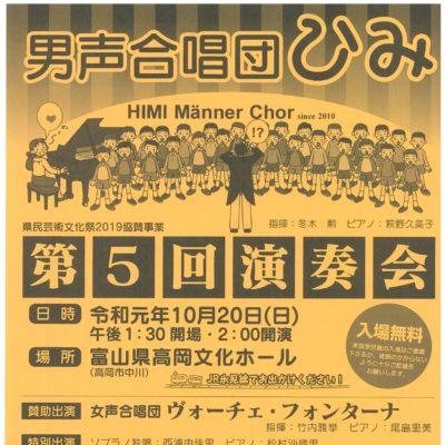 男声合唱団ひみ 第5回演奏会