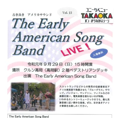 ユニークベニューTAKAOKA Vol.13 The Early American Song Band LIVE