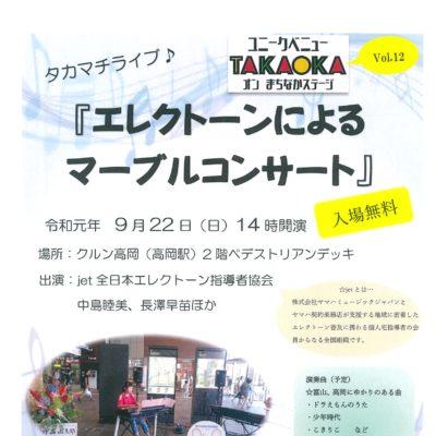 ユニークベニューTAKAOKA Vol.12 『エレクトーンによるマーブルコンサート』