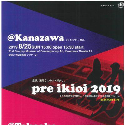 pre ikioi 2019 @Takaoka Yamacho Valley