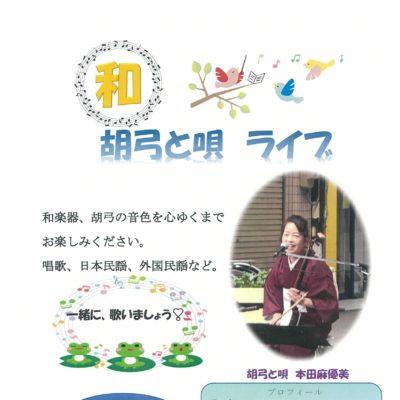 和 胡弓と唄 ライブ(10/18開催)