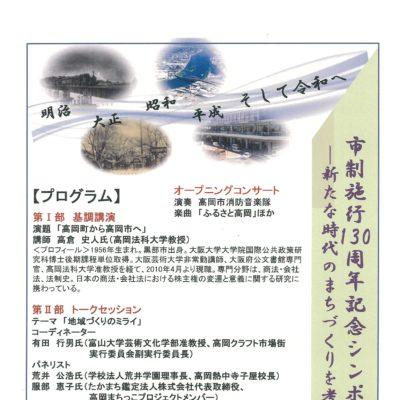 高岡市制施行130周年記念シンポジウム-新たな時代のまちづくりを考える-