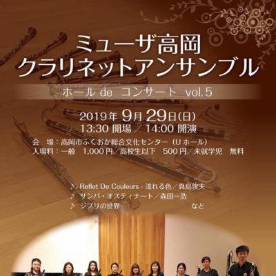 ミューザ高岡クラリネットアンサンブル ホールdeコンサート vol.5