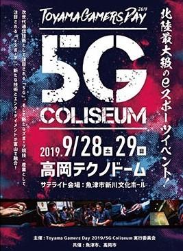 Toyama Gamers Day 2019 5G COLISEUM