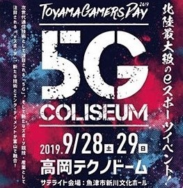 Toyama Gamers Day 2019 5G COLISEUM
