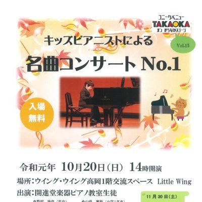 ユニークベニューTAKAOKA Vol.15 キッズピアニストによる名曲コンサート1