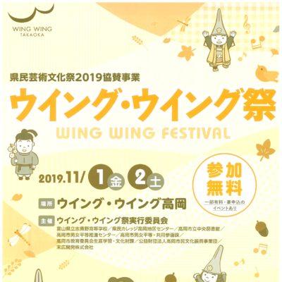 県民芸術文化祭2019協賛事業 ウイング・ウイング祭