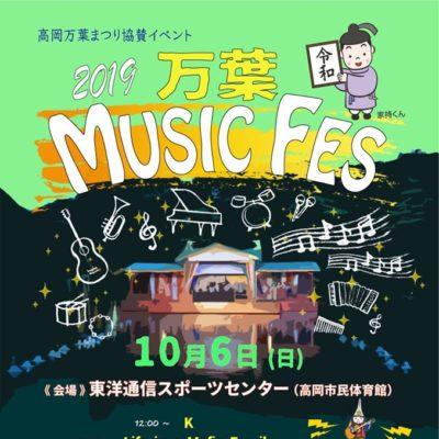 万葉 MUSIC FES 2019