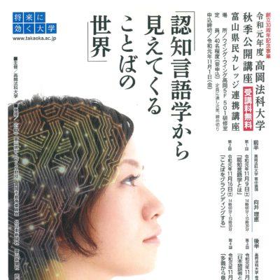 令和元年度 高岡法科大学秋季公開講座(富山県民カレッジ連携講座)