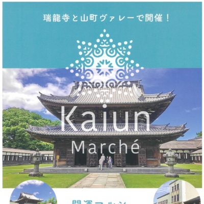 Kaiun Marché (開運マルシェ)