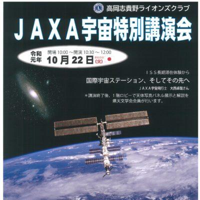 JAXA宇宙特別講演会
