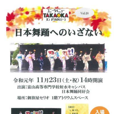 ユニークベニューTAKAOKA Vol.17 「日本舞踊へのいざない」