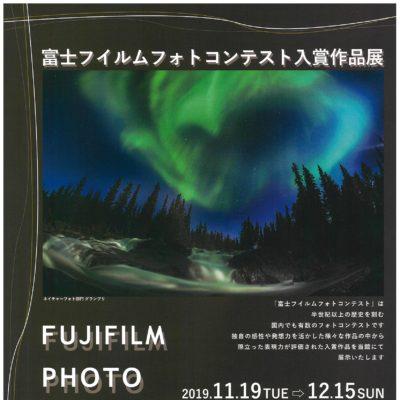 富士フイルムフォトコンテスト入賞作品展