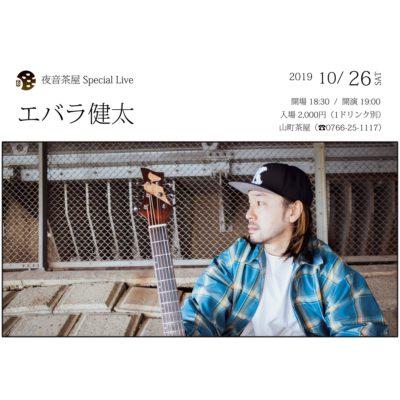 夜音茶屋 Special Live エバラ健太