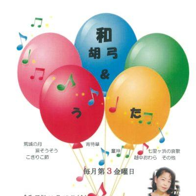 和 胡弓と唄 ライブ(11/15開催)
