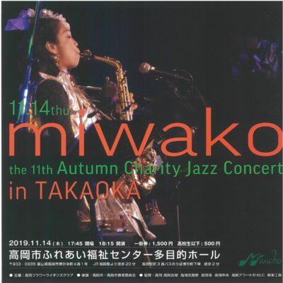 miwako 第11回オータムチャリティJAZZコンサートin高岡