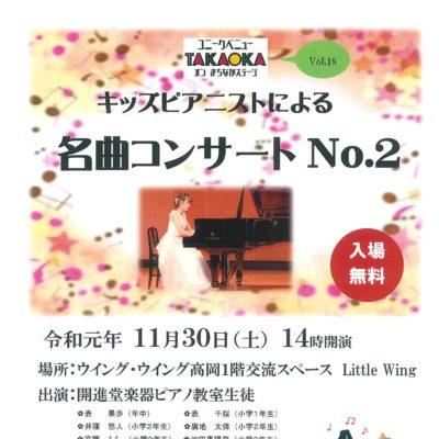 ユニークベニューTAKAOKA Vol.18 キッズピアニストによる名曲コンサート2