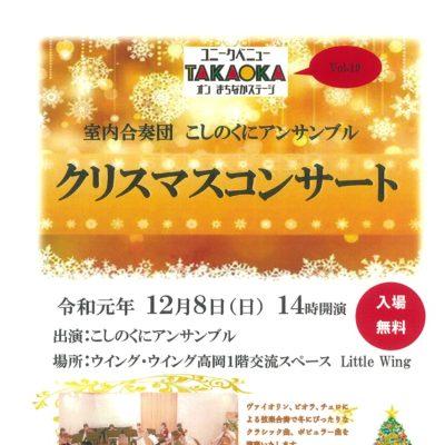 ユニークベニューTAKAOKA Vol.19 「クリスマスコンサート」