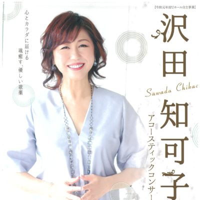 沢田知可子 アコースティックコンサート