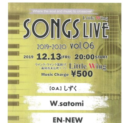 SONGS LittleWing LIVE 2019-2020 vol.06