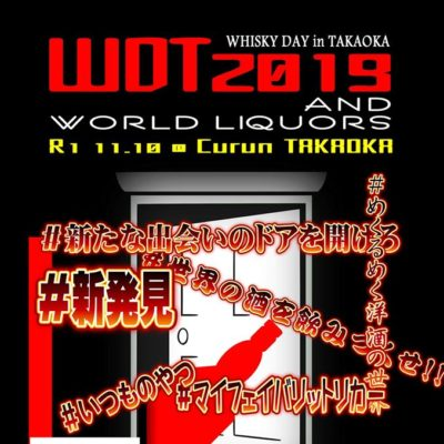 WHISKY DAY in TAKAOKA 2019