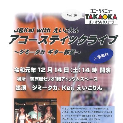 ユニークベニューTAKAOKA Vol.20 アコースティックライブ