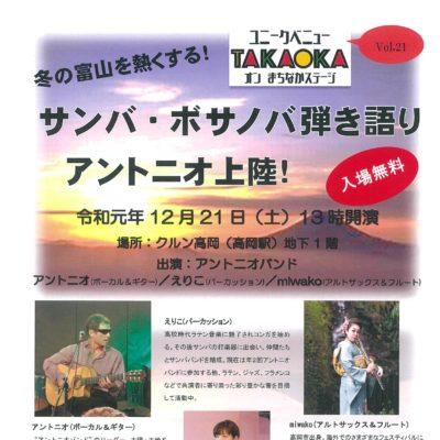 ユニークベニューTAKAOKA Vol.21 サンバ・ボサノバ弾き語り アントニオ上陸!