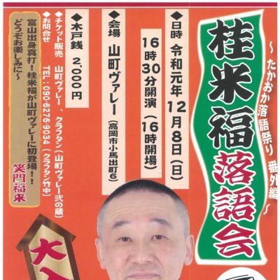 たかおか落語祭り 番外編 『桂 米福 落語会』