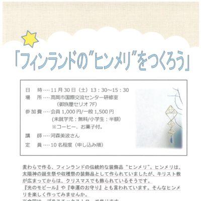 """「フィンランドの""""ヒンメリ""""をつくろう」(高岡フィンランド協会)"""