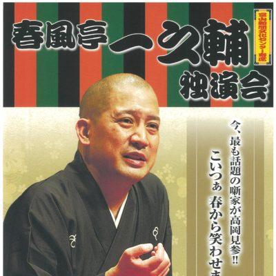 富山新聞文化センター寄席 春風亭一之輔独演会