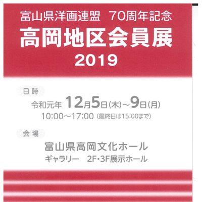 富山県洋画連盟70周年記念 高岡地区会員展2019