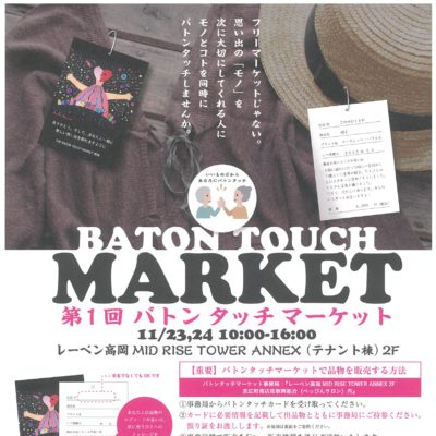 第1回バトンタッチマーケット
