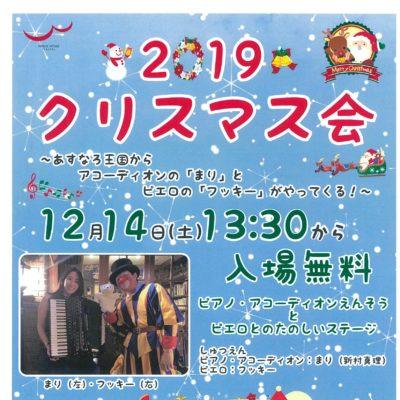ウイング・ウイング 2019クリスマス会